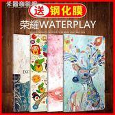 平板保護套華為榮耀WaterPlay 10.1英寸Waterplay 8英寸HDL-W09 HDN-W09/L09  米蘭潮鞋館