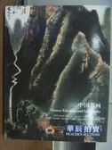 【書寶二手書T4/收藏_ZEV】華辰2009秋季拍賣會_中國書畫_2009/11/20