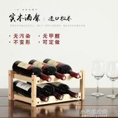 創意紅酒架擺件家用實木架子餐廳酒櫃現代簡約葡萄酒架置物展示架YXS 【快速出貨】