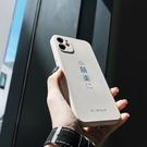 蘋果12手機殼 iPhone12手機殼簡約喜樂適用11pro/xsmax 愛丫愛丫