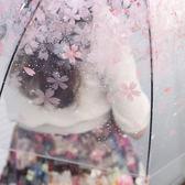 雨傘女晴雨兩用日系粉色少女心ins傘森系復古簡約兒童櫻花透明傘