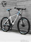 自行車越野山地車自行車30速跑車青少年賽車變速單車男女學生整車成人用LX 嬡孕哺