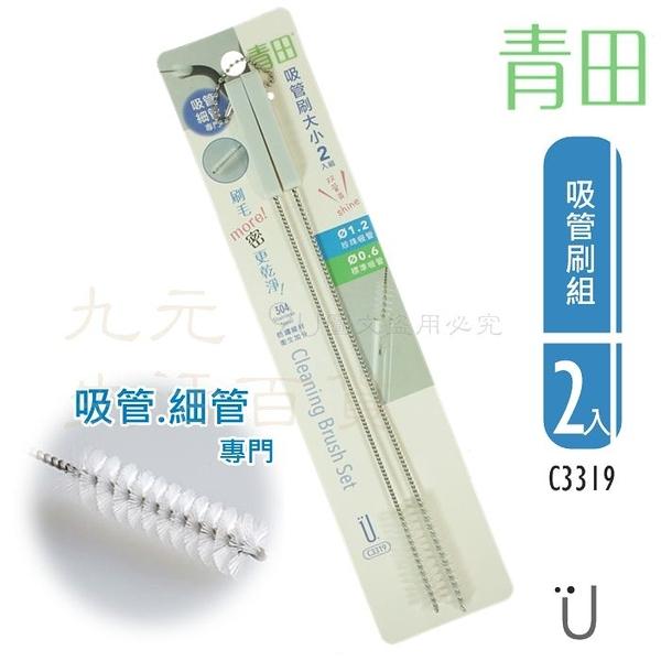 【九元生活百貨】9uLife 大小吸管刷 C3319 珍奶吸管刷 奶嘴刷 細管刷 細縫刷 青青刷