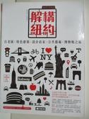 【書寶二手書T1/旅遊_DPK】解構。紐約_諾伯特,艾芙琳