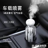 車載加濕器汽車香薰噴霧小車車用迷你氧吧車內消除異味空氣凈化器  快意購物網