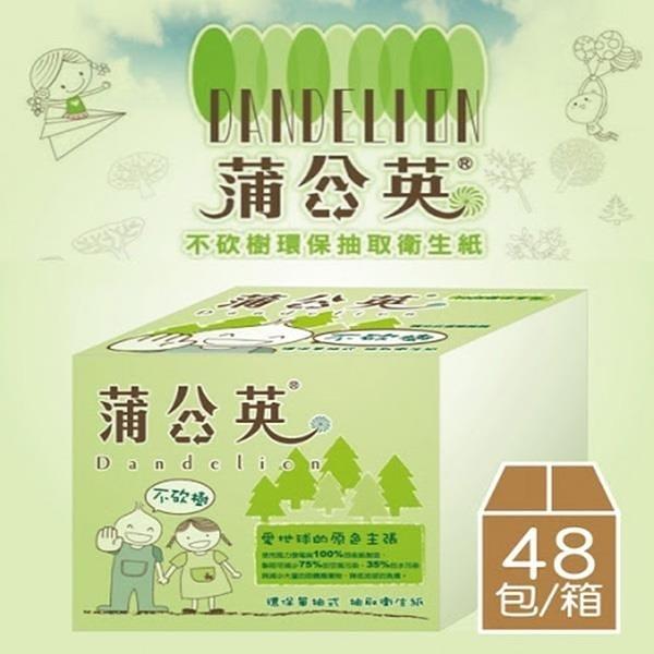 【南紡購物中心】蒲公英單抽式衛生紙250抽/48包/箱