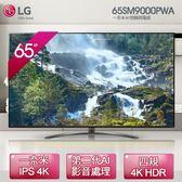 送Litv體驗卷*3【LG】65型 一奈米4K IPS智慧物聯網電視 (65SM9000PWA) (基本安裝/6期0利率)