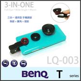 ★超廣角+魚眼+微距Lieqi LQ-003通用手機鏡頭/BENQ T3