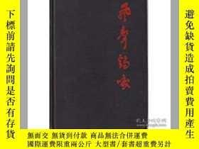 二手書博民逛書店A罕見LEAF IN THE STORMY28384 Yutan