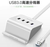 USB分線器-綠聯usb3.0分線器擴展器筆記本電腦usb多用接口孔拓展轉換usbhub帶 喵喵物語