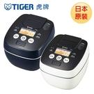【虎牌】可變式雙重壓力IH炊飯電子鍋-6...