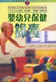 (二手書)嬰幼兒保健錦囊(生活資訊庫2)