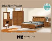 【MK億騰傢俱】AS112-3A樟木色雕花四件組(含床頭箱+床台、化妝台、衣櫥、床邊櫃單只)