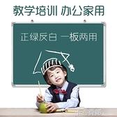單面掛式白板辦公白板黑板牆貼家用兒童小黑板掛式教學白班寫字板