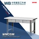 【樹德工作桌】WMD5M 中荷重型工作桌 工廠 工具桌 背掛整理盒 工作站 鐵桌 零件桌 櫃子