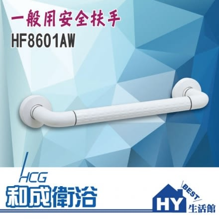 HCG 和成 HF8601AW 一般用安全扶手 -《HY生活館》水電材料專賣店