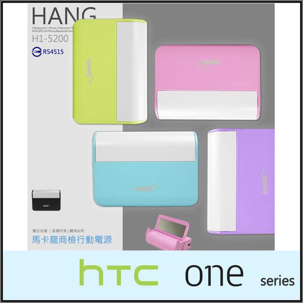★Hang H1-5200 馬卡龍行動電源/儀容鏡/HTC ONE MAX T6 803S/mini M4/M7 801e/M8/M9/M9+/ME/E8/E9/E9+/A9/X9