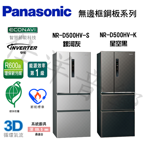 Panasonic 國際牌 500公升 ECONAVI 無邊框鋼板系列 四門變頻冰箱 NR-D500HV【公司貨保固+免運】