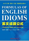 英文成語公式(第二版)