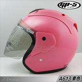 【GP5 A613 素色 3/4罩 安全帽 珍珠粉紅 】內襯全可拆洗、免運費