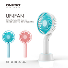 ONPRO UF-IFAN 風扇 無線涼風扇 USB充電 3段安靜風力 桌扇
