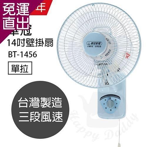 華冠 14吋單拉壁扇/電風扇 BT-1456【免運直出】