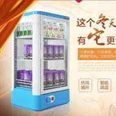 ONRUN 45L熱飲料加熱展示櫃熱飲機熱飲櫃牛奶加熱櫃熱罐機 JD下標免運