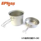 EPIgas TS-202 ATS鈦炊具組/1鍋1蓋