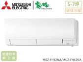 ↙0利率/贈安裝↙MITSUBISHI三菱霧之峰5-7坪 變頻冷暖分離式冷氣MSZ-FH42NA/MUZ-FH42NA【南霸天電器百貨】