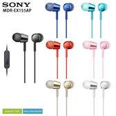 公司貨非平輸 SONY MDR-EX155AP (贈收納袋)  炫彩高音質入耳式耳機支援智慧手機,一年保固