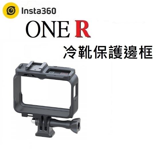 名揚數位 原廠 INSTA360 ONE R 冷靴保護邊框 外接麥克風 4K 全景 一英吋模組適用