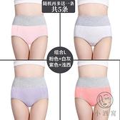 5條 純棉抗菌襠提臀暖宮透氣大碼高腰收腹內褲女【小酒窩服飾】
