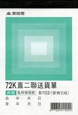 《☆享亮商城☆》B102 72K直二聯送貨(號碼50組)  美加美