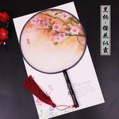 扇子 半透明絲團扇宮扇圓形扇子舞蹈扇中國風古典風女式小扇 七夕情人節85折