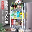冰箱掛架側壁掛架多功能廚房置物架冰箱側邊側面收納架調味架掛鉤 3C優購