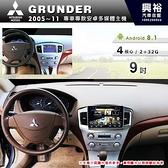 【專車專款】2005~11年 MITSUBSHI GRUNDER 專用9吋無碟安卓機 *4核心2+32※倒車選配 (另售八核心