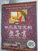 【書寶二手書T6/家庭_QIA】世界最偉大的教子書_李向暉