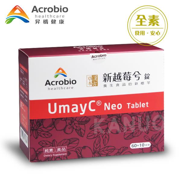 【昇橋】UmayC Neo 新越莓兮錠 (60錠+10錠)