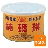 遠東 純瑪琳 440g (12入)/箱【康鄰超市】
