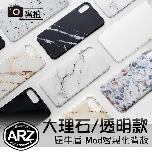 犀牛盾 Mod 客製化背板 大理石/透明/霧面黑/白/磨石子 iPhone X i8 Plus i7 i6s SE 防摔手機殼專用 ARZ