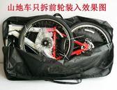 山地自行車26寸27.5寸裝車包裝車袋折疊單車公路整車包收納袋子【onecity】