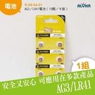 (R-88-04-01)AG3/LR41電池(10顆/卡裝)整卡算