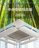 擋風板 中央空調擋風板導風板罩天花機冷氣出風口擋板防直通用 韓菲兒
