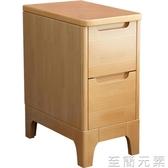 迷你超窄小型床頭櫃北歐簡約現代床邊臥室全實木收納儲物小斗櫃子WD 至簡元素