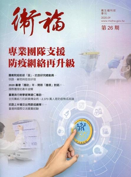 衛福季刊第26期(2020.09)專業團隊支援 防疫網絡再升級