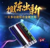 雷射筆 USB充電激光手電紅光沙盤售樓筆鐳射綠激光燈教鞭指星筆 多款可選