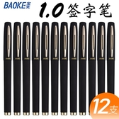 12支寶克0.7mm中性筆硬筆書法專用練字筆