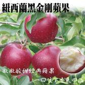 【果之蔬-全省免運】紐西蘭大顆黑金剛蘋果X1公斤±10% (每顆約140g)