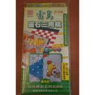 隨身型磁石三用棋(跳棋,象棋,西洋棋)