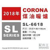 【配件王】日本代購 空運 CORONA SL-6618 對流型 煤油暖爐 煤油爐 12坪 油箱7L 遠紅外線